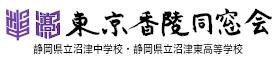 東京香陵同窓会